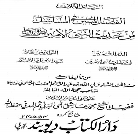 shah walliullah About shah waliullah al-dahlawi this author has not yet filled in any details so far shah waliullah al-dahlawi has created 9 blog entries.