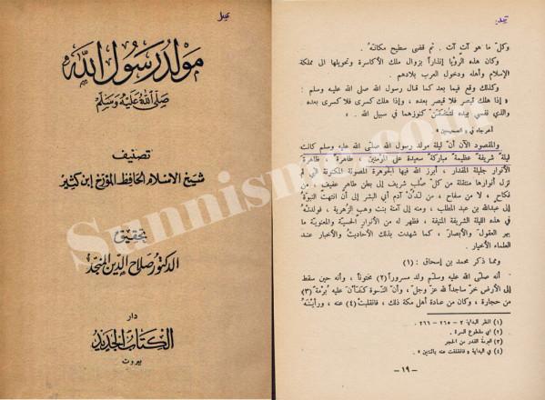 Ibn_Kathir_Mawlid