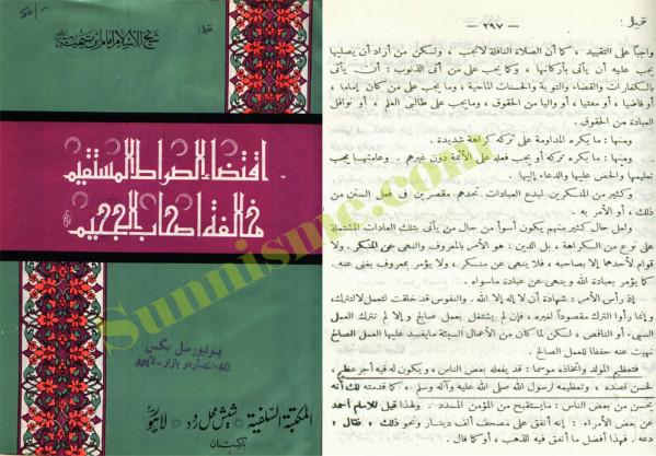 Ibn_Taymiyya_Mawlid