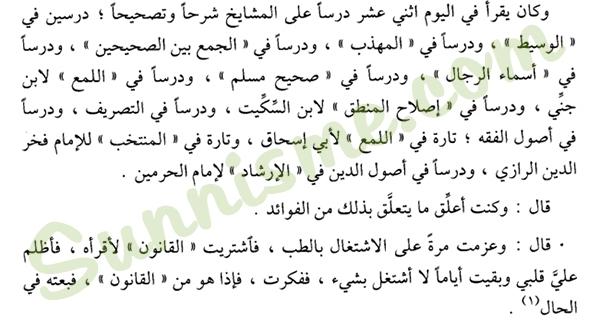 nawawiirshad1