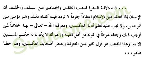 nawawiirshad2