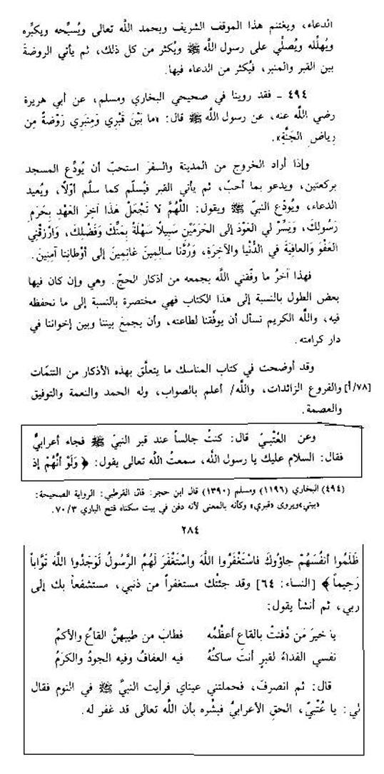 Nawawi_adhkar