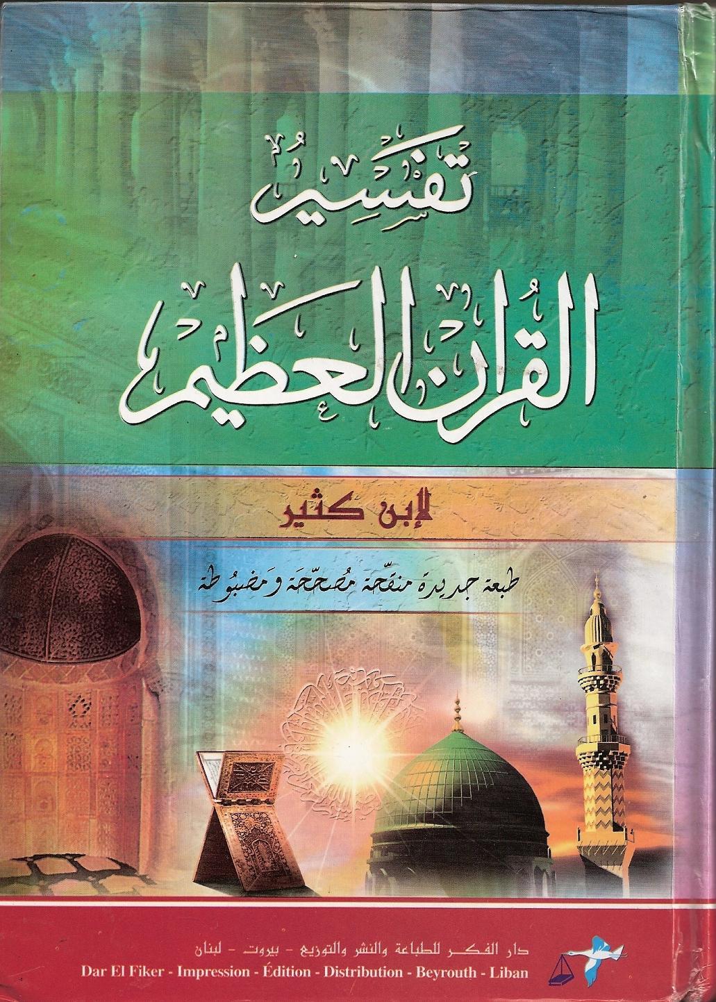tafsir ibn kathir en arabe pdf gratuit